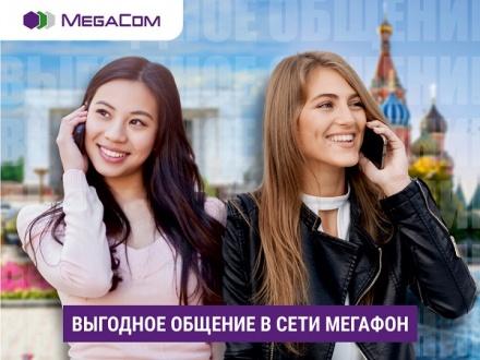 MegaCom_Звонки с МегаФона.jpg