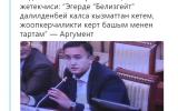 Эдиль Байсалов.png