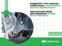 1200_900_Связь_для_медиков_Общие_итоги.png