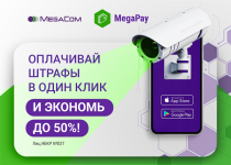 MegaPay_Скидка при оплате штрафов.png