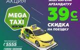 MegaTaxi скидка 1200-900.jpg