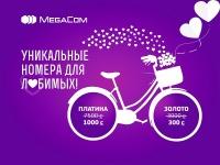 MegaCom_Акция_Скидки.jpg