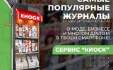 1200-900_Сервис Киоск.png