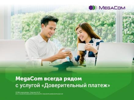 MegaCom_Доверительный платеж.jpg