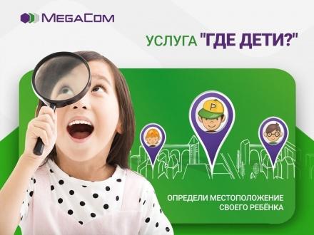 MegaCom_Где дети.jpg