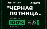 Черная пятница рус 1200-900.jpg