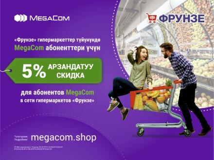 MegaCom_Фрунзе_Скидки.jpg
