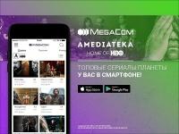 MegaCom_Amediateka.jpg