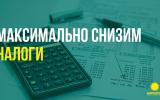 Максимально налоги 1.png