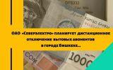ОАО «Северэлектро» планирует дистанционное отключение более 10 тысяч бытовых абонентов в городе Бишкеке….jpg