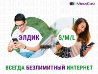 MegaCom_Элдик_SML_Изменения.jpg