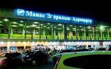 аэропорт манас.jpg