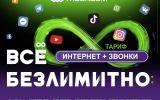 На главную - Все безлимитно_1200-900 рус.jpg