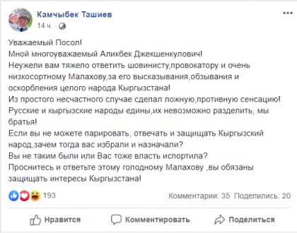 СнимокТАШИЕВ.PNG