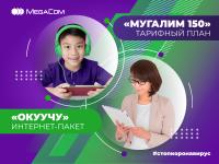 1200-900_Окуучу-Мугалим.png