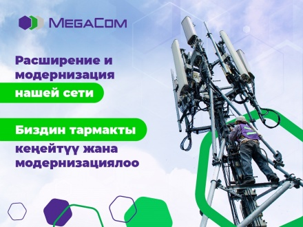 1200-900 Расширение нашей сети-02.jpg