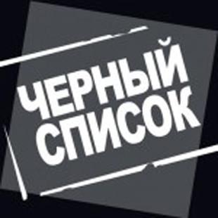 chernyj-spisok-fms-2-310x310.jpg