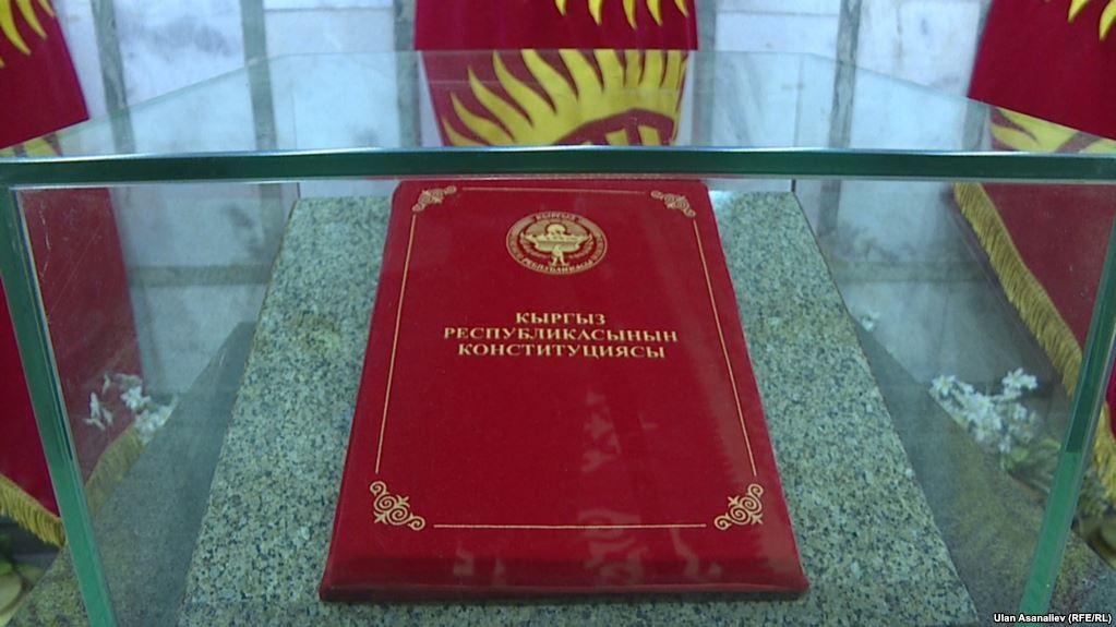 конституция.jpg