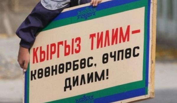 кыргыз тил.jpg