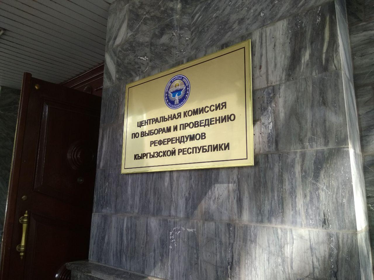 Выборы. «Партия коммунистов Кыргызстана» отказалась от участия в выборах в Жогорку Кенеш