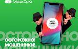 Мошенники_1200-900.jpg