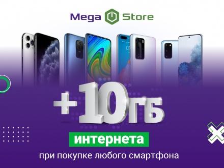 Акция Mega Store_1200-900 РУ.jpg