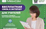 Учителям 1200-900.jpg