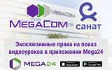 МегаКом и Санат-01.jpg