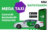 1200-900_МегаТакси_Пассажиры_ру.png