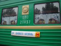 Кыргыз темир жолу вагон казань.png