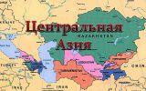 Регион_Центральной_Азии._Фото_prezentacia.ucoz.ru.jpg.800x600_q90.jpg