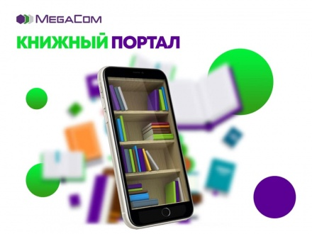 MegaCom_Книжный портал.jpg
