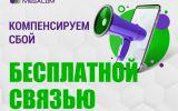 MegaCom_компенсирует_сбой_в_работе_сети_1200_900_копия.jpg