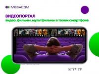 MegaCom_Видеопортал.jpg