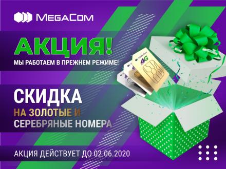 1200-900_Акция номера_РУ.png