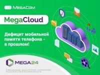MegaCloud_РУ-1200-900.jpg