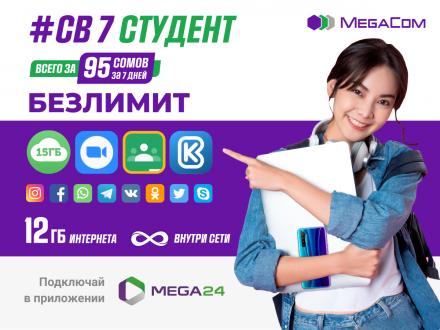1200-900_Студент_ру.png