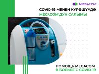 1200-900_Помощь Megacom.png