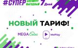 1200-900_СуперВыгодный-7_ру.png