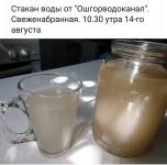 вода Ош.jpg