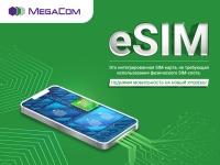 MegaCom_Запуск_eSIM.jpg