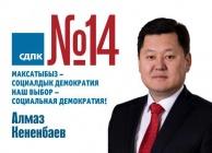 Алмаз Кененбаев 1 зам рук апп през.jpg