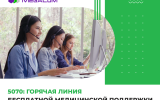 1200-900_5070-Горячая линия_ру.png
