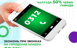 1200-900_Звонки на город.номера.png