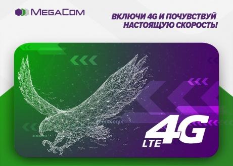 MegaCom_Настройка 4G.jpg