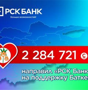 Помощь Баткен для новостных сайтов.jpg
