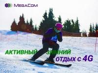 MegaCom_Связь_Горнолыжные базы.jpg