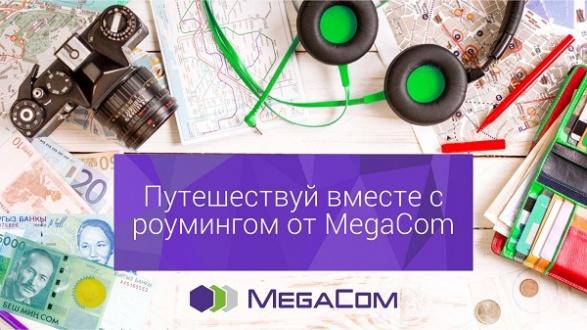 роуминг__MegaCom (2).jpg