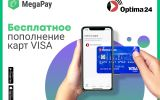 MegaPay Visa 1200-900.jpg