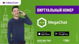 MegaChat_Виртуальный номер.jpg